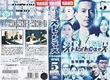 ���ȥ졼�ȥ˥塼�� Vol.5 [VHS]