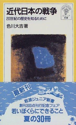 近代日本の戦争 20世紀の歴史を知るために