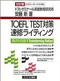 TOEFL TEST対策速修ライティング