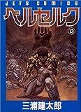 ベルセルク (13) (Jets comics (647))
