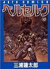 ベルセルク 第13巻 1997-03発売
