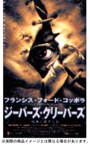 ジーパーズ・クリーパーズ デラックス版 [DVD]