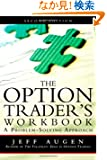 Option Trader's Workbook, The: A Problem-Solving Approach