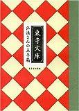 弘法さんの玉手箱―東寺文庫 (東寺文庫)
