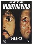 ナイト・ホークス [DVD]