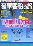 「豪華客船」の旅 2007―こんなに安くて楽しい!世界の「クルーズ旅行」 (2007) (双葉社スーパームック)