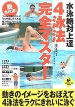水泳絶対上達4泳法完全マスター (LEVEL UP BOOK)