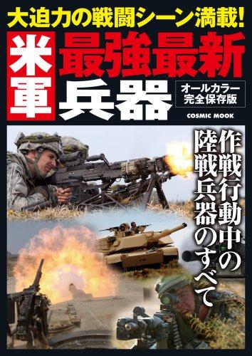 米軍最強最新兵器 (COSMIC MOOK)