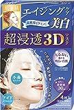 肌美精 超浸透3Dマスク エイジングケア(美白) 4枚 (医薬部外品) ランキングお取り寄せ