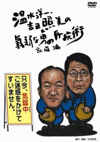 温水洋一・吉田照美の気弱な男の反抗術<家庭編> [DVD]