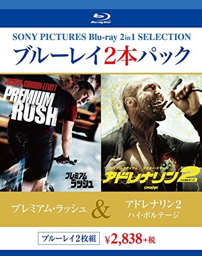 ブルーレイ2枚パック  プレミアム・ラッシュ/アドレナリン2 ハイ・ボルテージ [Blu-ray]