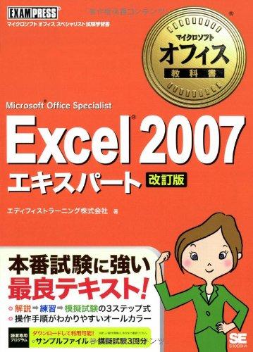 マイクロソフトオフィス教科書 Excel 2007 エキスパート (Microsoft Office Specialist) 改訂版 (EXAMPRESS)