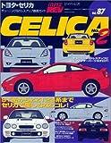 トヨタ・セリカ (No.2) (ハイパーレブ—車種別チューニング&ドレスアップ徹底ガイドシリーズ)