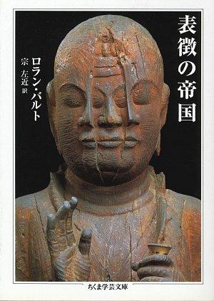 表徴の帝国 (ちくま学芸文庫)