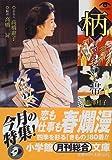 「柄」きものと帯 (小学館文庫)