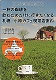 一杯の珈琲を飲むためだけに行きたくなる札幌・小樽カフェ喫茶店案内—ここではない別の場所に行きたい人の為のガイドブック