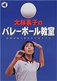 大林素子のバレーボール教室―白球を追うあなたに伝えたい