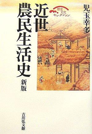 近世農民生活史 (歴史文化セレクション)