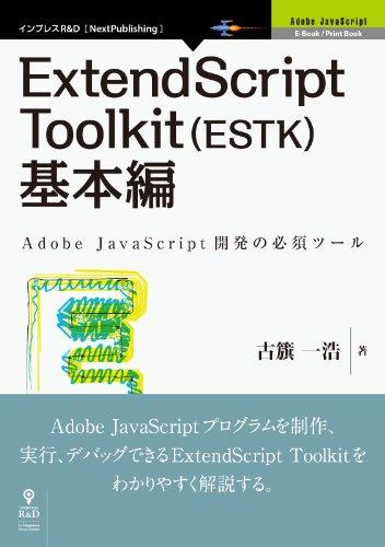 ExtendScript Toolkit(ESTK)基本編 Adobe JavaScriptシリーズ (Adobe JavaScriptシリーズ(NextPublishing))