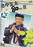 池中玄太80キロ III [DVD]