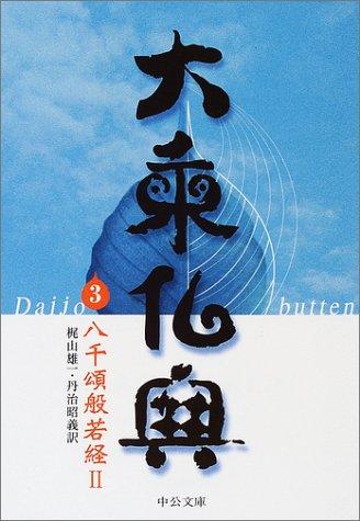 大乗仏典〈3〉八千頌般若経(2)
