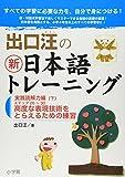 出口汪の新日本語トレーニング〈6〉実践読解力編〈下〉
