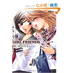 GIRL FRIENDS �i�P�j (�A�N�V�����R�~�b�N�X)