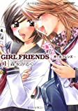 GIRL FRIENDS /  