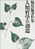梅原猛著作集〈17〉人類哲学の創造