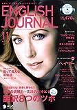 ENGLISH JOURNAL (イングリッシュジャーナル) 2008年 11月号 [雑誌]