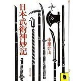日本武術神妙記 (河出文庫)