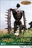 宮崎駿とジブリ美術館 [DVD]