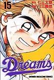 Dreams(15) (講談社コミックス)