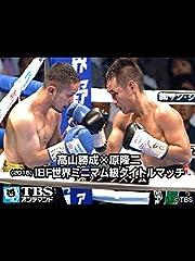 高山勝成×原隆二(2015) IBF世界ミニマム級タイトルマッチ