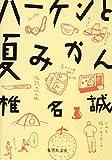 ハーケンと夏みかん (集英社文庫) -