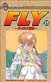 Fly, tome 21: Adieu mon fils...! (2290046744) by Inada, Koji