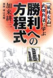 「風林火山」武田兵法に学ぶ 勝利への方程式