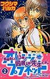 オレンジ・プラネット 2 (講談社コミックスなかよし)