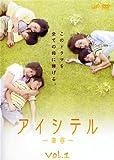 アイシテル~海容~ [レンタル落ち] (全5巻) [マーケットプレイス DVDセット商品]