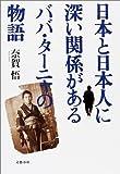 日本と日本人に深い関係があるババ・ターニャの物語
