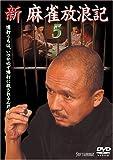 新 麻雀放浪記 5[DVD]