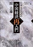 日本人のための中国経済再入門 (経済政策レビュー)