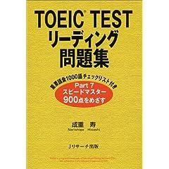 TOEIC TEST���[�f�B���O���W