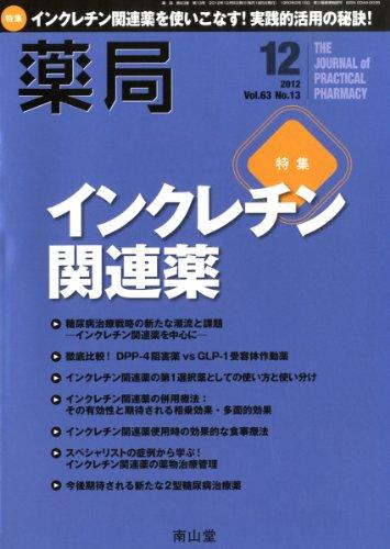 薬局 2012年 12月号 [雑誌]