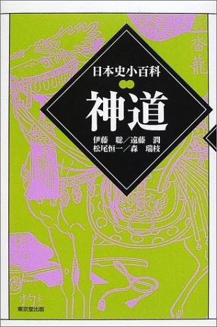 日本史小百科 神道