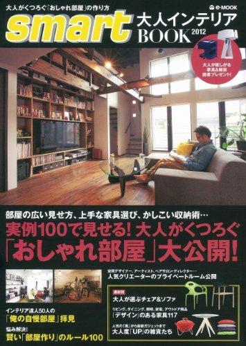 smart大人インテリアBOOK 2012 (e-MOOK)