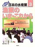 調べよう日本の水産業〈第3巻〉漁業のいま・これから