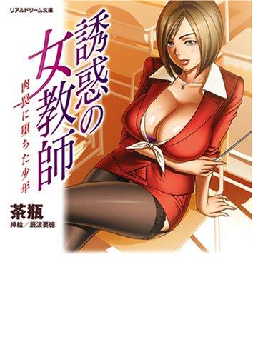 誘惑の女教師 肉罠に堕ちた少年 (リアルドリーム文庫4)