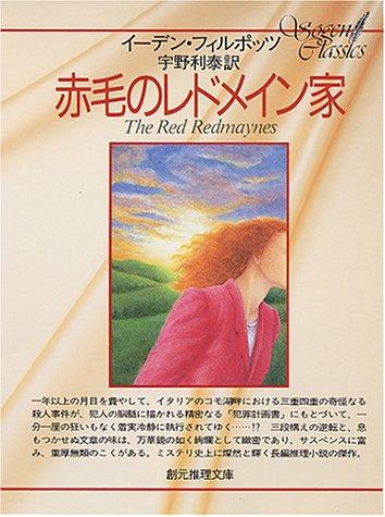 赤毛のレドメイン家 (創元推理文庫 111-1)