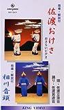ビデオ 今日から踊れる 佐渡おけさ&相川音頭 3点セット